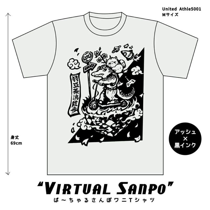 温井裕子×PredatorRat「ば~ちゃるさんぽワニTシャツ」〈グレー×メンズS〉
